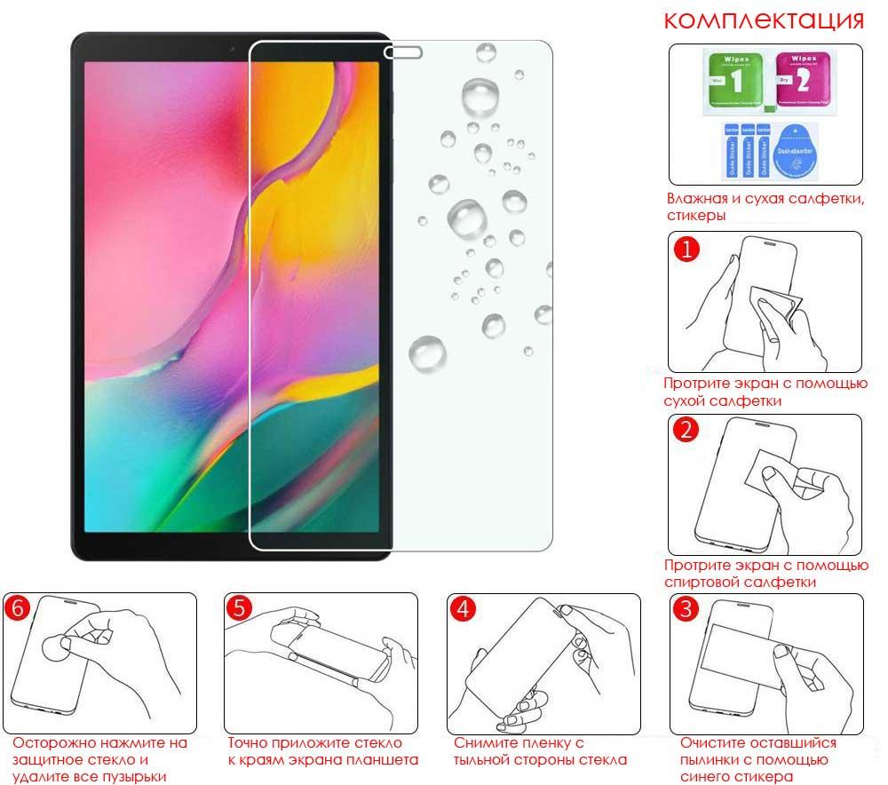 Защитное стекло на Samsung Galaxy Tab A 10.1 2019 SM-T515 / SM-T510