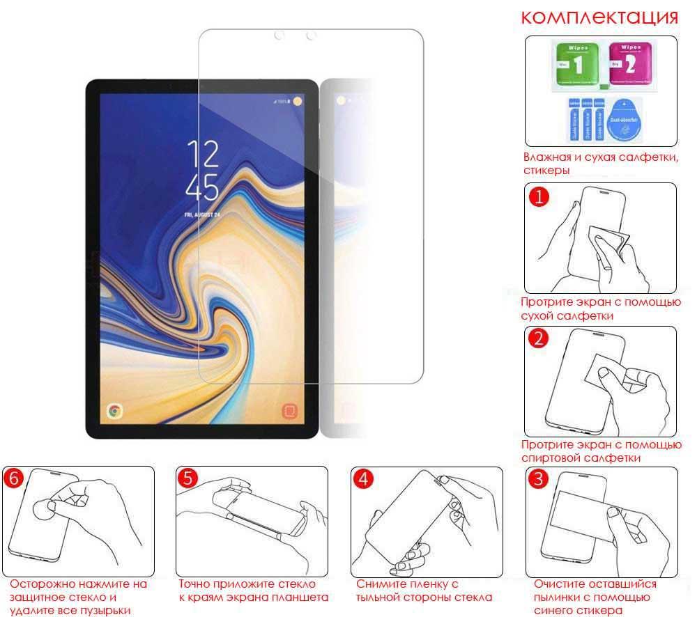 Защитное стекло на Стекло для Samsung Galaxy Tab S4