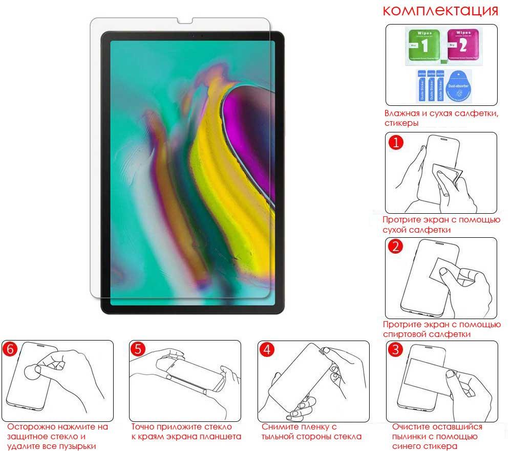 Защитное стекло на Samsung Galaxy Tab S5e 10.5 SM-T720 / SM-T725