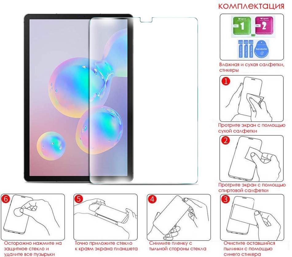 Защитное стекло на Samsung Galaxy Tab S6 2019