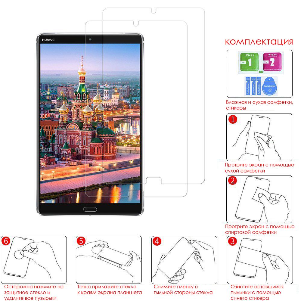 Защитное стекло на Huawei MediaPad M5 8.4