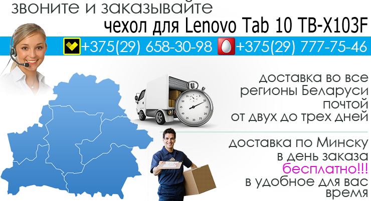 Чехол для Lenovo Tab 10 TB-X103F с бесплатнойдоставкой по Минску