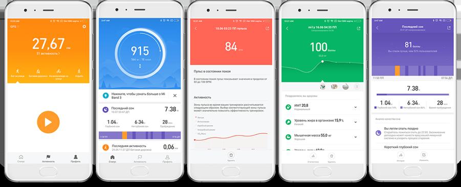 Xiaomi Mi Band 3 приложение