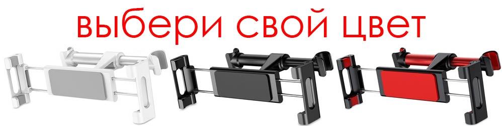держатель для планшета на подголовник Baseus Back Seat Car Mount Holder White SUHZ-2S