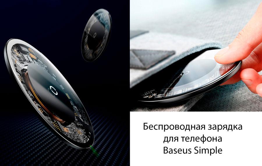 Беспроводное зарядное устройство Baseus Simple прозрачное