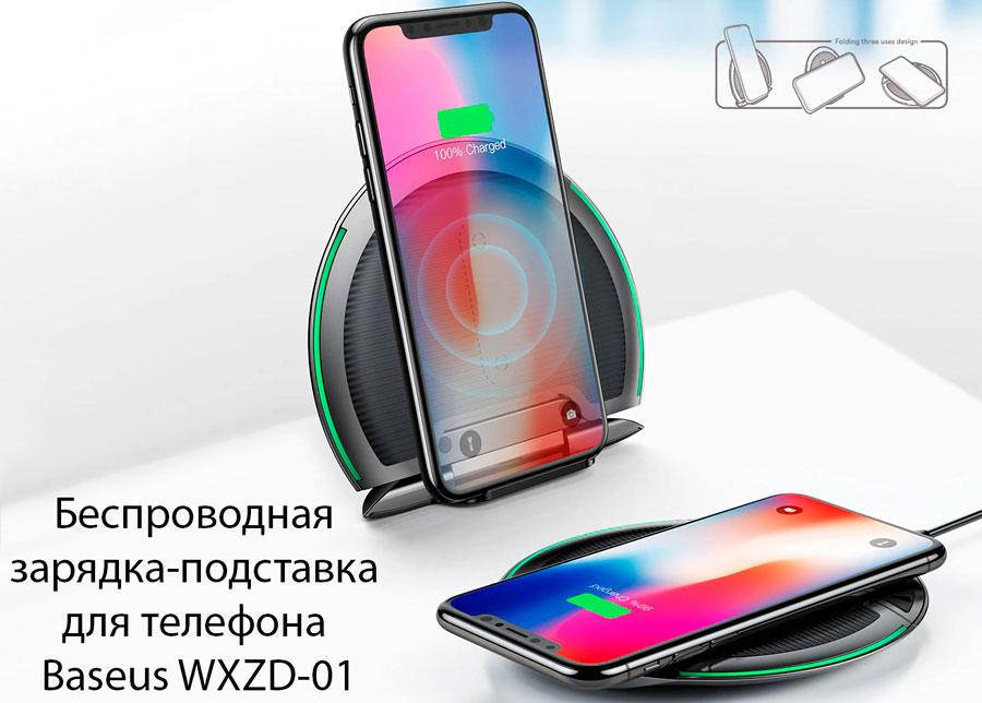 Беспроводное зарядное устройство для телефона Baseus WXZD-01