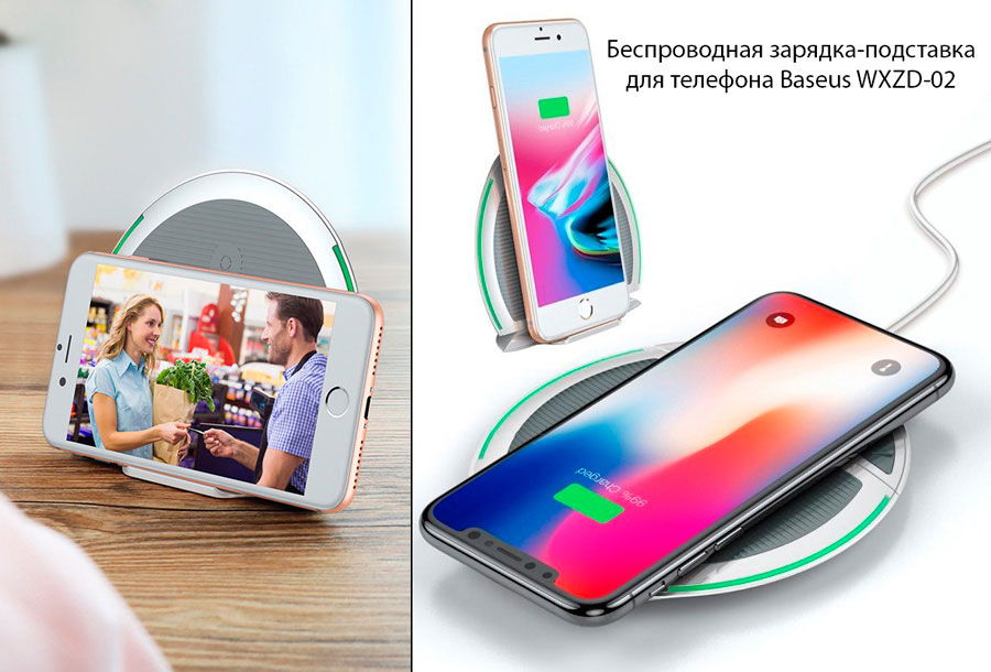 Беспроводное зарядное устройство для телефона Baseus WXZD-02